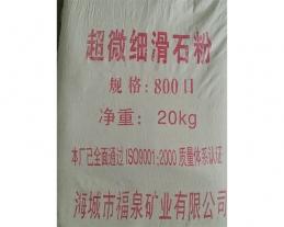 超微细滑石粉
